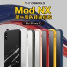 犀牛盾 Mod NX 防摔邊框殼 iPhone X 防摔 防爆 輕鬆拆 邊框背蓋 二用款 防摔 保護殼