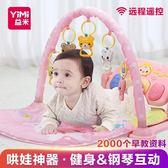 嬰兒健身架腳踏鋼琴健身架3-6-12個月 0-1歲寶寶健身器音樂玩具【交換禮物】