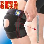 【ALEX】矽膠單側條護膝(1入) T-39