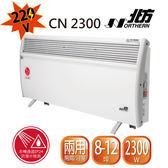 北方 房間、浴室兩用對流式電暖器 CN2300