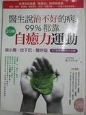 【書寶二手書T7/養生_KT5】醫生說治不好的病99%都靠3分鐘自癒力運動_黃木村