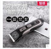 寵物專用理發修剪剃毛器工具LYH2537【大尺碼女王】