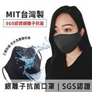 銀離子抗菌口罩│布織防護口罩│SGS 殺...
