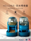 熱賣餵食器 狗狗自動喂食器貓咪飲水器寵物飲水機喝水器掛式水盆神器泰迪用品 LX coco
