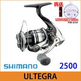 橘子釣具 SHIMANO紡車型捲線器 ULTEGRA 2500【送尼龍線#2.5】