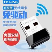 WIFI接收器 無線網卡USB臺式機無線網卡接收器tplink筆記本無線網卡臺式【99免運】