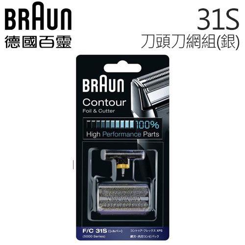 德國百靈BRAUN-刀頭刀網組(銀)31S.