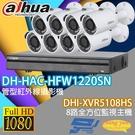 大華 監視器 套餐 DHI-XVR5108HS 8路主機+DH-HAC-HFW1220SN 200萬畫素 攝影機*8