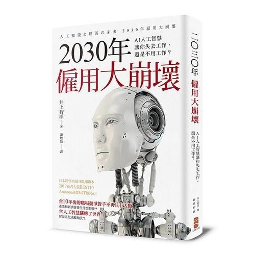 2030年僱用大崩壞(AI人工智慧讓你失去工作還是不用工作)