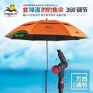 釣魚傘 牧馬人釣魚傘2.2米萬向雙層地插折疊垂釣傘防雨太陽傘遮陽傘漁具 JD CY潮流