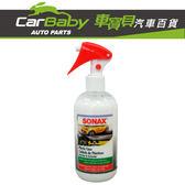 【車寶貝推薦】SONAX 三效塑膠保養劑 德國原裝