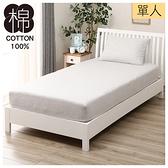 針織純棉多種厚度對應床包4 LGY 單人 NITORI宜得利家居