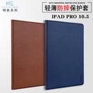 King*Shop~蘋果ipadpro 10.5平板電腦保護套ipad pro10.5防摔皮套外殼男女款