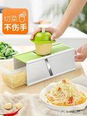 廚房切菜神器擦絲家用土豆絲切絲器多功能切片檸檬蘿卜刨絲器擦子  潔思米