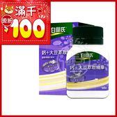 (即期)白蘭氏 鈣+大豆萃取精華 60錠/盒【i -優】