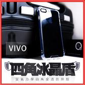 VIVO 冰晶盾 V15 V15 Pro Y19手機殼 保護殼 透明殼 防摔殼 耐摔殼【E13vi】