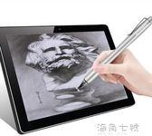手機平板電腦iPad電容筆蘋果華為三星安卓通用觸控筆便攜式小觸摸筆手寫筆     海角七號