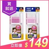 奈森克林 I型牙間刷(24支入) 0.6mm(4S)/0.7mm(3S) 2款可選 附刷套+攜帶盒【小三美日】