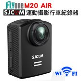 FLYone SJCAM M20 AIR (加送16GB)1080P wifi 防水型攝影 / 行車記錄器  黑/銀【FLYone泓愷】