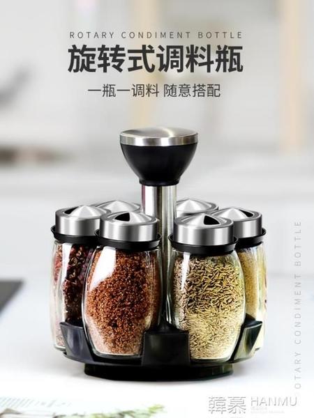 旋轉調料盒套裝調味罐廚房收納鹽罐佐料玻璃家用密封調料瓶罐  韓慕精品