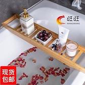 竹制浴缸架SPA泡澡置物架多功能托盤支架衛生間浴盆浴桶浴缸支架 NMS樂事館新品