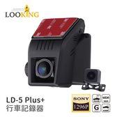 【LOOKING】LD-5plus+ 行車記錄器 高清 2.4吋螢幕 FHD1080P 160度廣角 雙鏡頭 前後雙錄 支援倒車攝影