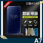 三星 Galaxy A7 半透鏡面保護套 防刮側翻皮套 原裝同款 超薄簡約 吸盤前蓋 手機套 手機殼
