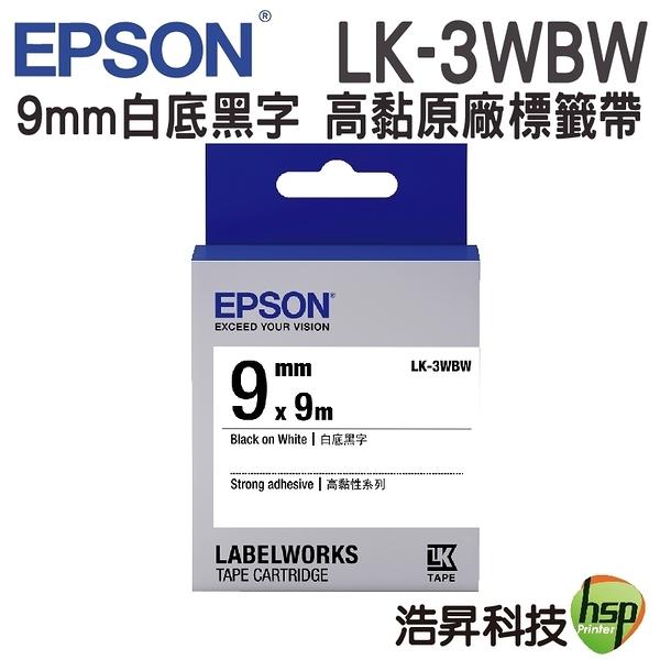 【9mm 高黏性系列】EPSON LK-3WBW C53S653410 高黏性系列白底黑字標籤帶