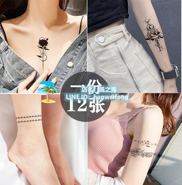 12張玫瑰紋身貼防水女持久花臂彼岸花韓國貼紙鎖骨腳踝手臂逼真紋身貼紙【風之海】