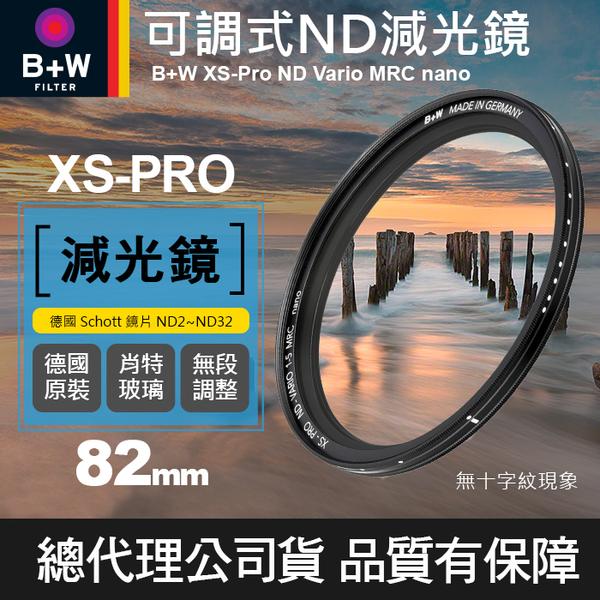 【現貨】B+W 可調 減光鏡 82mm XS-PRO ND Vario MRC nano 捷新公司貨 ND2-ND32