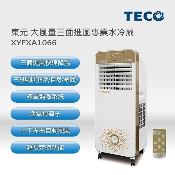 TECO東元 大風量三面進風專業水冷扇 XYFXA1066