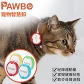 Pawbo波寶 寵物智慧釦/運動追蹤器(四色可選)紅