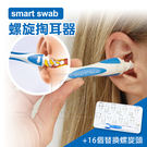 Smart Swab 螺旋掏耳器 送16...