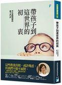 帶孩子到這世界的初衷:李佳燕醫師的親子門診