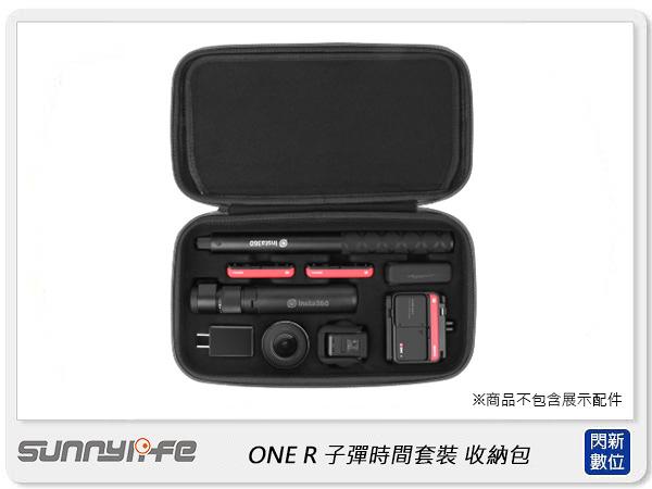 SUNNYLIFE Insta360 ONE R 多功能收納包 子彈時間套裝收納包(公司貨)