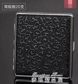 雙槍煙盒20支裝便攜超薄不銹鋼皮香菸盒子男個性創意細煙金屬煙夾  麥琪精品屋