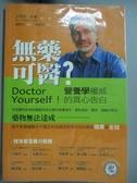【書寶二手書T9/養生_JSS】無藥可醫-營養學權威的真心告白_安德魯.索爾