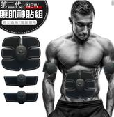現貨-腹肌神器 含腹肌貼片X1 手臂貼片x2 整套組 運動健身貼片 腹肌貼片 智能腹肌器 健身器材