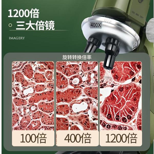 顯微鏡兒童科學專業光學10000倍家用初中生物小學生實驗套裝器材 初色家居館
