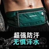 防水隱形超薄手機小腰帶運動跑步腰包男裝備女【小酒窩服飾】