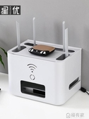 wifi無線路由器收納盒塑膠電源線插線板收納盒電視機頂盒置物架    聖誕免運 ATF