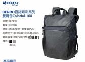 【聖影數位】BENRO 百諾 炫彩系列 雙肩後背包 Colorful 100 黑灰兩色