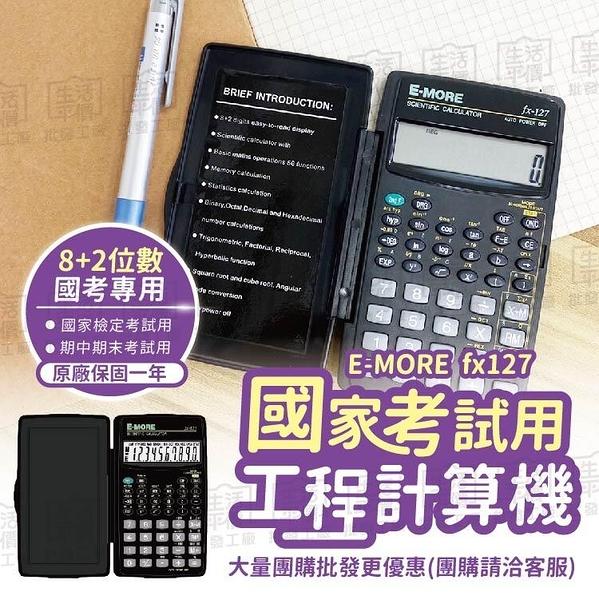 【全館批發價!免運+折扣】E-MORE計算機 8+2位數 工程計算機 計算機【fx-127】