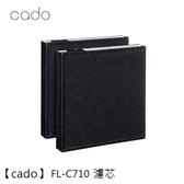 【公司貨】cado FL-C710 濾芯 濾網 AP-C710S  適用 空氣清淨機