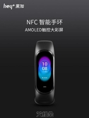 黑加手環大彩屏智慧NFC多功能運動計步器電子心率支付學生男防水