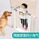 嬰兒樓梯口 護欄 兒童 安全門圍欄 免打孔家用 防護欄  寵物狗隔離門欄