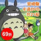 【宮崎駿卡通動畫】DVD全系列套裝(共21部)