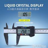 卡尺高精度電子數顯游標尺家用塑料油標珠寶測量工具0.1mm igo 夏洛特居家