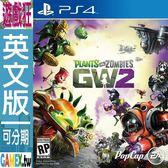 PS4 植物大戰殭屍:花園戰爭 2(英文版)