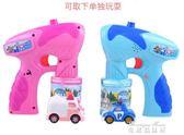 自動泡泡槍電動吹泡泡機音樂泡泡水兒童玩具吹泡泡  麥琪精品屋